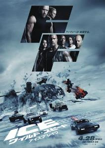 THE FATE OF THE FURIOUS.jpg
